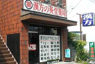 葵堂薬局イメージ1