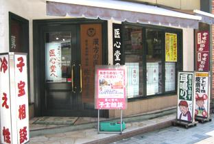 医心堂イメージ1