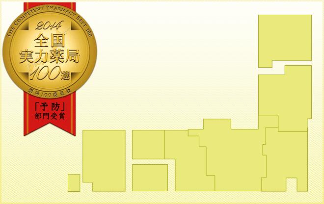 全国実力薬局100選 受賞薬局マップ