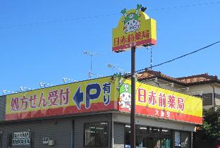 日前赤薬局.jpg