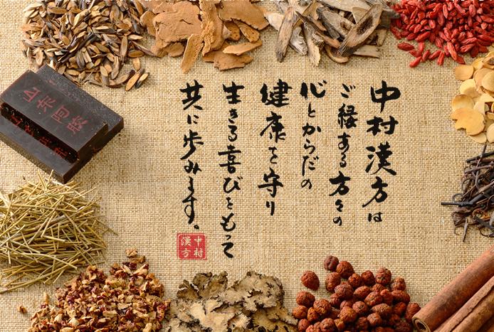 中村漢方グループイメージ2