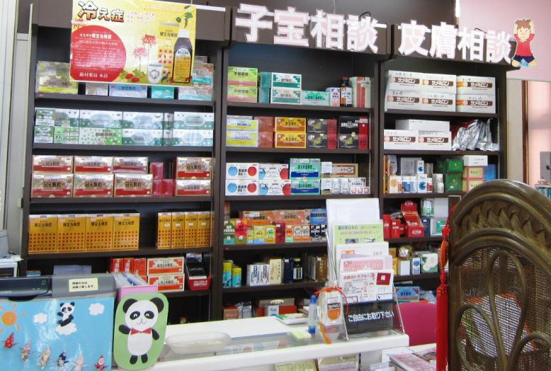 藤村薬局本店イメージ1